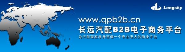 长远汽配b2b电子商务平台